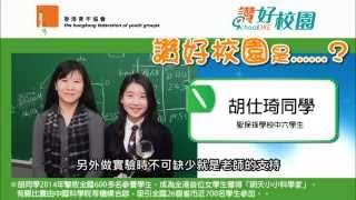 青協「讚好校園」:聖保祿學校胡仕琦同學