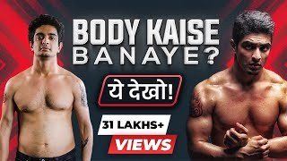 BODY चाहिए? ये देखो! Body Kaise Banaye? | BeerBiceps Hindi