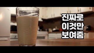 [초단편영화] 1분 동안 우유만 보여주는 영화
