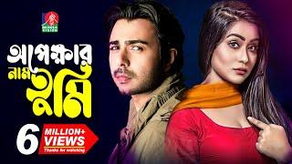 Opekkahr Naam Tumi (অপেক্ষার নাম তুমি)   Apurba & Mamo   Jakaria Showkhin   EID Telefilm