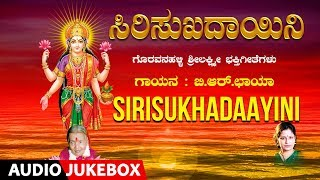 Sirisukhadaayini Audio Jukebox | B. R. Chaaya | Kannada Devotional Songs