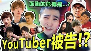 【真舊聞】4分鐘淺談!臺灣YouTuber谷阿莫被告事件 YouTube界酸民真正不喜歡網紅的原因是...?