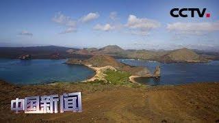 [中国新闻] 厄瓜多尔否认美军在厄建基地 厄议员担忧厄美协议损害厄主权   CCTV中文国际