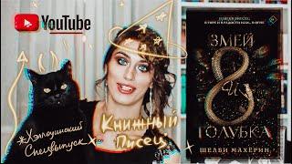 Книжный Писец: ЗМЕЙ И ГОЛУБКА - ШЕЛБИ МАХЁРИН (Хэллоуинский СПЕЦвыпуск)