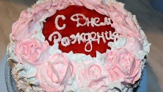 Торт на День рожденье . Нежный ! Очень вкусный ! Бисквит, клубника ,банан и взбитые сливки.