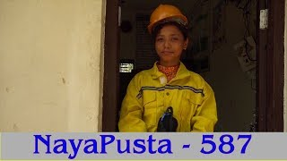 Campaign to prevent Forest Fire   Eighth National Games   NayaPusta - 587