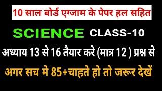 विज्ञान का सबसे महत्वपूर्ण प्रश्न /Class 10 Science /UP board exam 2019/यू पी बोर्ड एग्जाम 2019/
