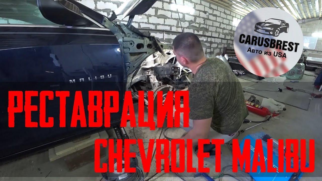 Ремонт Chevrolet Malibu lt 1.5 2016 | Первые Впечатления На Дороге