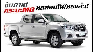 ด่วน-จับภาพรถกระบะ-mg-โผล่ทดสอบในเมืองไทยแล้ว-ก่อนเปิดตัวปีนี้-mz-crazy-cars