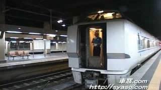 【連結作業】681系・683系「サンダーバード」50号 6号 金沢駅 thumbnail