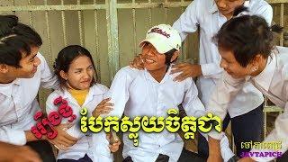 រឿង កំប្លែងអប់រំថ្មី   បែកស្លុយចិត្តជា Khmer Comedy Inspirational Movie 2018 By Javtapich Team