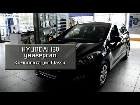 Hyundai i30 универсал Комплектация Classic