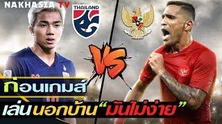 คุยก่อนเกมส์!! ทีมชาติไทย เยือน ทีมชาติอินโดนิเซีย ● เกมส์นอกบ้านมันยาก แต่เราต้อง 3แต้ม