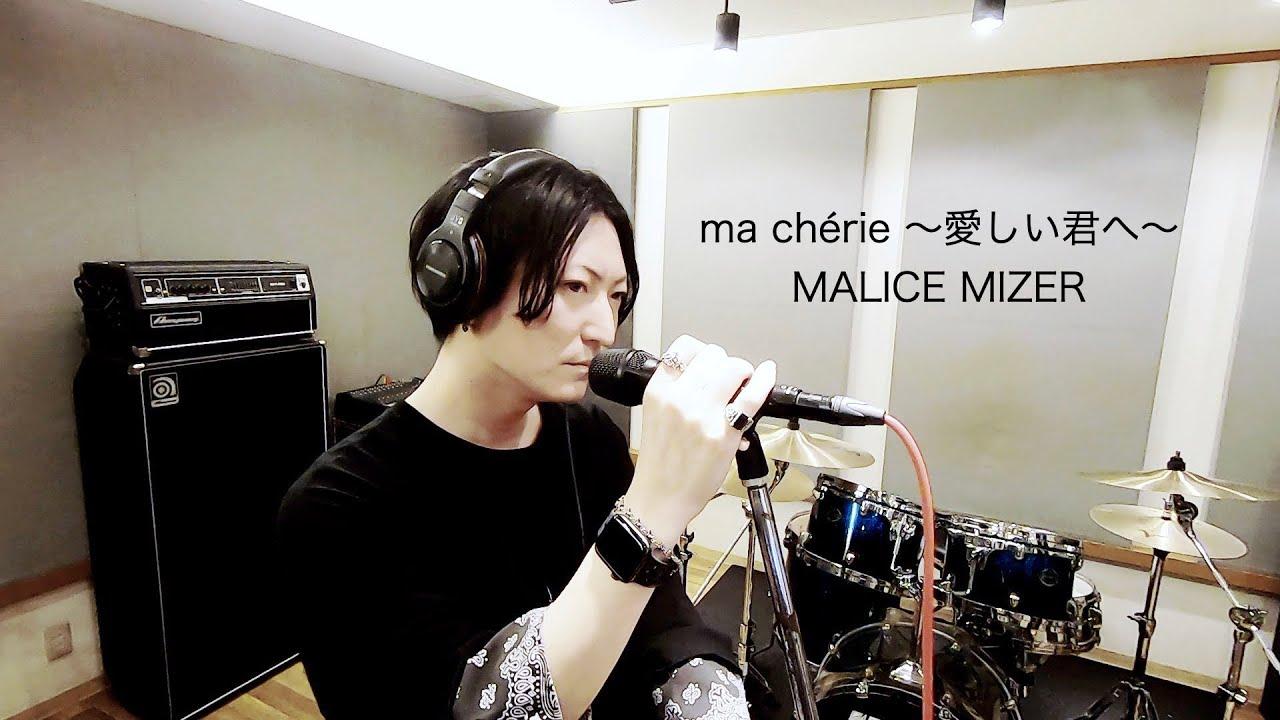 【Vocal Cover】ma chérie 〜愛しい君へ〜 - MALICE MIZER【原曲キー】V系Vocalが3声で歌ってみた