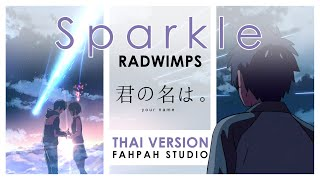 (Thai Version) RADWIMPS - Sparkle 【君の名は。/Your Name】 by Fahpah Studio