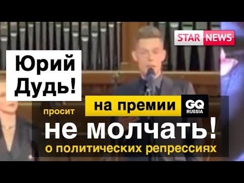 Юрий Дудь на премии GQ! Прошу не молчать! Россия! Москва! Новости сегодня!