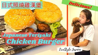 DELICIOUS Japanese Teriyaki Chicken Burger (2020) Easy to Learn  日式照燒雞漢堡