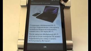 htc в якості Wi-Fi роутера