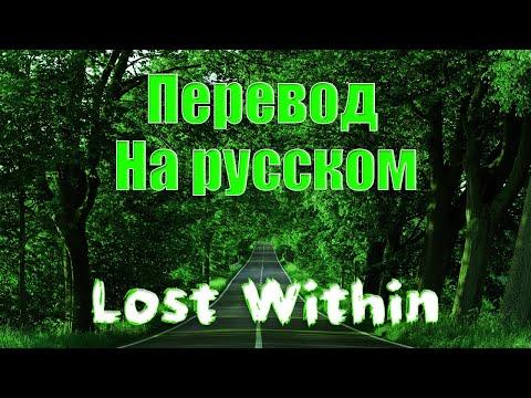 NEFFEX - Lost Within ПЕРЕВОД НА РУССКОМ![Lyrics]