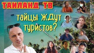 ТАЙЦЫ ЖДУТ ТУРИСТОВ Таиланд ТВ 2021 Тайланд сегодня