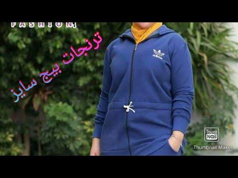 موديلات حريمي بيج سايس تلبس من ٦٠ ل١٣٠ كيلو مع مريم