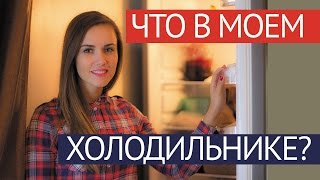 Что в моем холодильнике ?