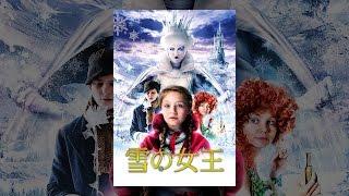 雪の女王(字幕版) thumbnail