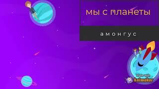 Мультфильм про космос