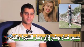 حسين نصار نجم tik tok رأيه إيه في عمايل مودة الأدهم وحنين حسام