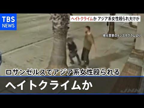 ロサンゼルスでアジア系女性殴られる ヘイトクライムか