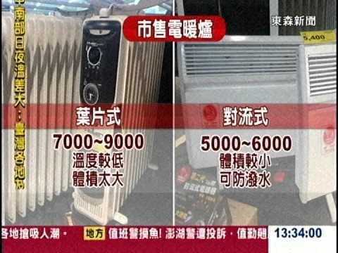 [東森新聞HD]葉片式、陶瓷式! 電暖爐熱能、安全性大PK