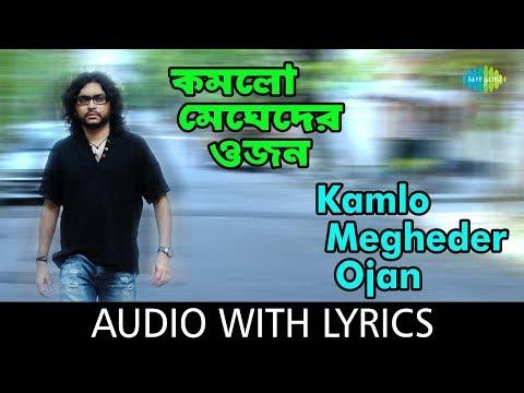 Kamlo Megheder Ojan with lyrics | Rupam...