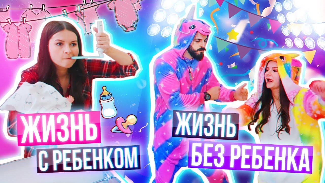ЖИЗНЬ С РЕБЁНКОМ / БЕЗ РЕБЁНКА 👶🏻