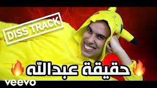 دس تراك عبدالعزيز بكر - حقيقة عبدالله (فيديو كليب حصري) | 2018