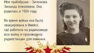 """РОЛИК 2 """"Д"""" ВЕТЕРАН В МОЕЙ СЕМЬЕ   Зайцев Павел"""