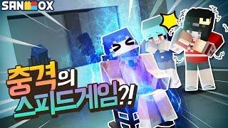 찌릿찌릿 고문 의자?! [마크] 퀸쁘예마 ★충격 스피드 게임!
