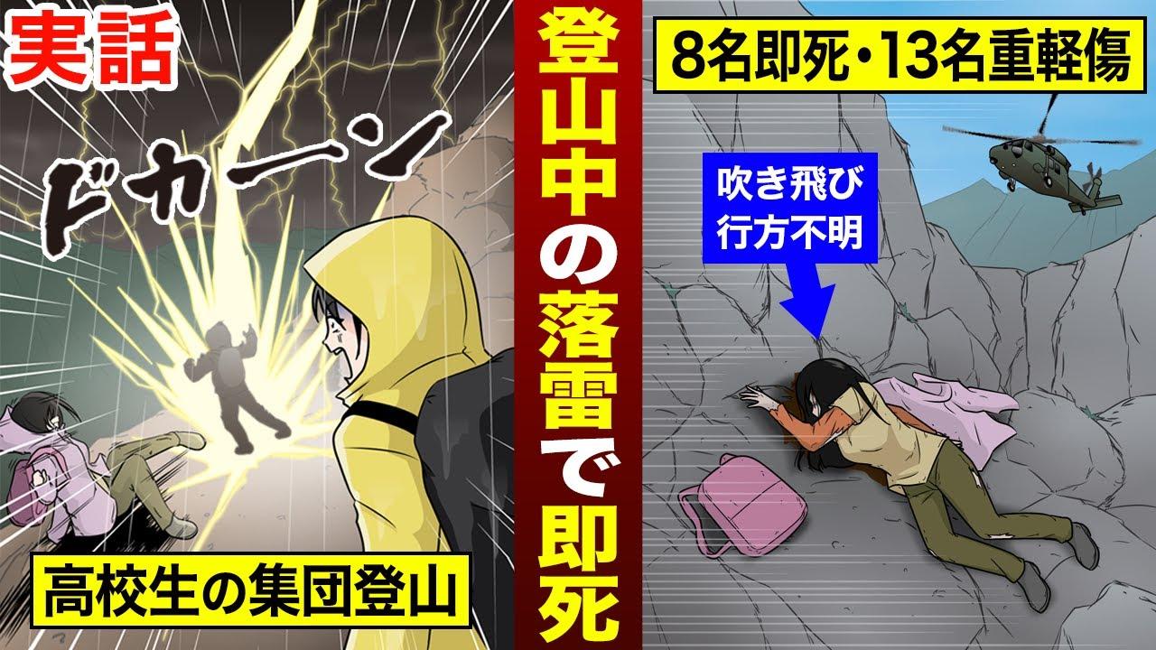 【実話】登山中の高校生たちに雷が直撃した「西穂高岳落雷遭難事故」の全容
