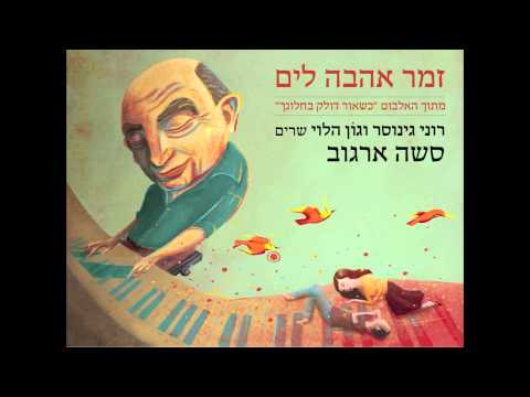 Zemer Ahava Layam - Love Melody For The Sea