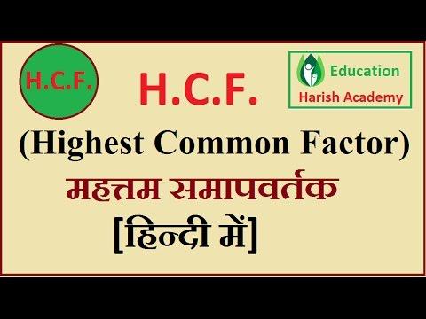 Finding the HCF || महत्तम समापवर्तक in Hindi