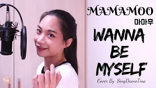 MAMAMOO 마마무 -  Wanna Be Myself Cover | SingDanceTina_팅瑜…