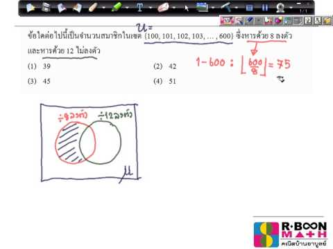 (คณิตบ้านอาบูลย์) เฉลยข้อสอบโควต้า มข. ปี55 คณิตศาสตร์ ตอนที่1 ข้อ4