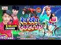 बेच देबैय ट्रेक्टर गे _ New Maithili Dj hit Song 2020 ll Bech Deliyai Treckter ge रामदेव यादव_ Raman