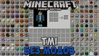TooManyItems Без Модов в Minecraft PE 1.1!