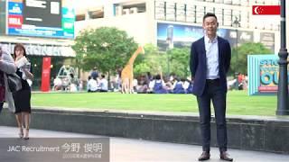 【30th卒業生メッセージ】今野 俊明さん(シンガポール) thumbnail