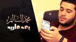 محمد السالم - بعد ماريد تبجين | Mohamed Alsalim - Bad Mared Tbchen