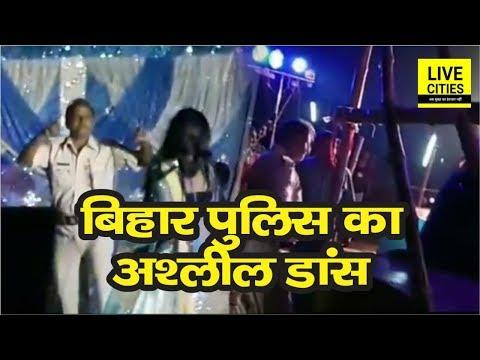 Bihar के Begusarai में Lady Dancer के साथ खूब थिरके 2 सब इंस्पेक्टर, SP Avkash Kumar ने किया सस्पेंड