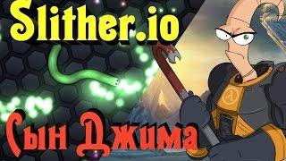Slither.io - Сын червяка Джимми