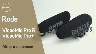 обзор микрофонов Rode Videomic Pro, Rode Videomic GO на Panasonic Lumix G7  Тест микрофонов