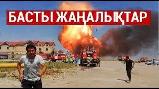 Басты жаңалықтар. 07.06.2019 күнгі шығарылым / Новости Казахстана