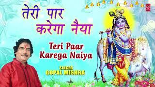 तेरी पार करेगी नैया I Teri Paar Karega Naiya I GOPAL MISHRA I New Latest Full Audio Song